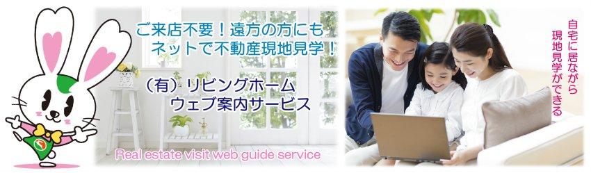 来店不要で賃貸アパマン売買不動産物件が見学できるオンライン内見(有)リビングホームウェブ案内サービス