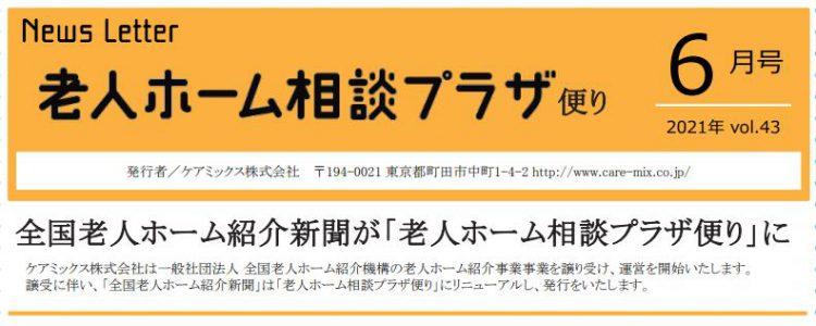 相模原市町田市八王子市東京神奈川老人ホームの相談とご紹介リビングホーム