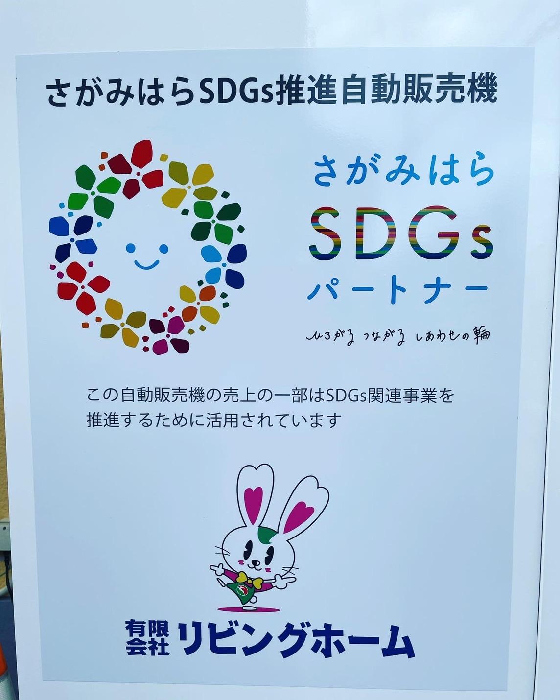(有)リビングホーム 相模原 SDGs 不動産 相談